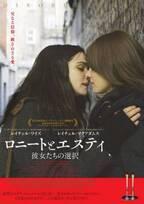 レイチェル・ワイズ&レイチェル・マクアダムスW主演、切なくも美しい女性同士の純愛物語
