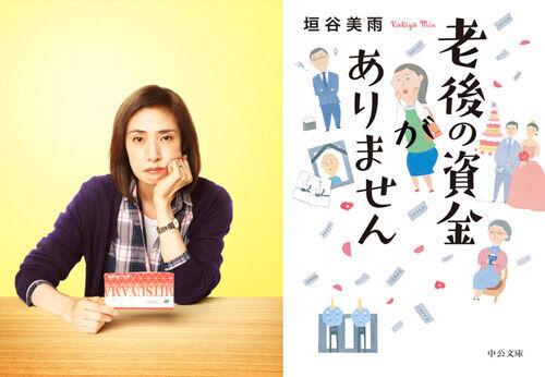 天海祐希、19年ぶりの単独主演作は老後資金激減に奮闘する普通の主婦役!