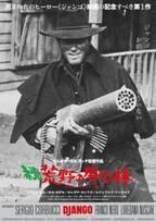 デジタルリマスター版『続・荒野の用心棒』日本オリジナルポスター解禁!