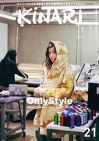 マリエがファッションカルチャー誌「KiNARI」の表紙に