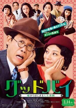 大泉洋&小池栄子がニセ夫婦演じる喜劇映画『グッドバイ』予告編解禁