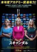 ハリウッド3大女優が競演!米テレビ局の一大スキャンダルを映画化