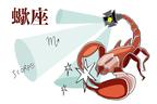 蠍座は、伝統芸能に触れると運気アップ!