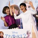 松たかこ&神田沙也加、エルサとアナ顔負けの仲良しぶり!
