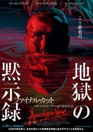 『地獄の黙示録 ファイナル・カット』2020年2月28日よりIMAX限定上映!