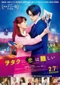 『ヲタクに恋は難しい』高畑&山崎が舞い歌うミュージカルPV解禁!