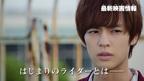 はじまりのライダーとは?『仮面ライダー 令和 ザ・ファースト・ジェネレーション』新映像解禁