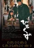 児童虐待の実態描いた衝撃作『ひとくず』、ミラノ映画祭W受賞!
