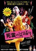 サイテー映画の決定版『死霊の盆踊り』爆笑予告編解禁!