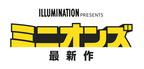 ミニオン史上最大のハチャメチャ!『ミニオンズ 最新作(仮題)』7.17公開決定