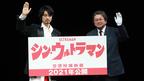 斎藤工、『シン・ウルトラマン』主演の喜び語る「夢のよう」