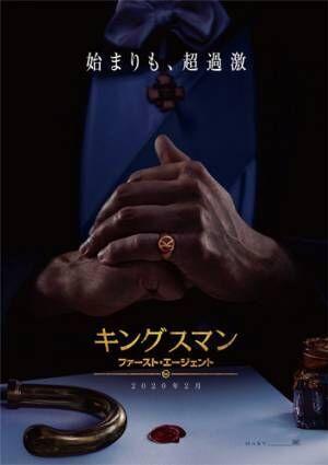 『キングスマン:ファースト・エージェント』公開日が2020年2月から9月に変更!