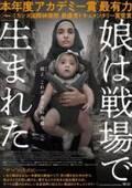母は命がけでカメラを回し続けた!緊迫のドキュメンタリー『娘は戦場で生まれた』予告編解禁