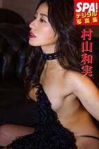 11年ミス・インターナショナル日本代表・村山和美が初デジタル写真集発売!