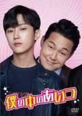 B1A4・ジニョンの初主演作に大爆笑! 恋やアクション満載の娯楽作