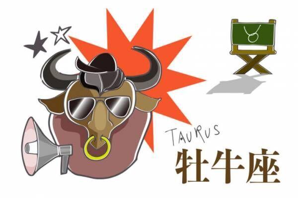牡牛座は自分の進むべく道が定まりそう、話題の配信アニメがヒントに!