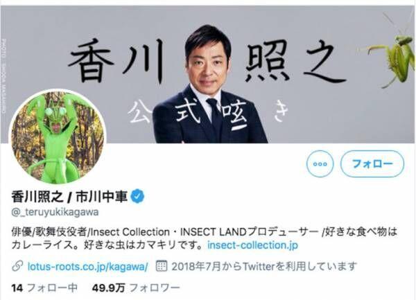 香川照之、ツイッターアイコンを大和田→カマキリへ再変更「クマゼミとの頂上決戦がございます」