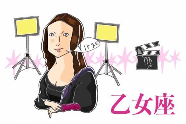 乙女座のラッキー映画はバランス感覚に優れたもの。例えば、三角関係を描いたBLもの!?