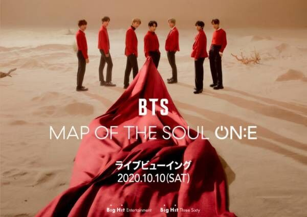 BTS待望のコンサートがLIVEで! 「BTS MAP OF THE SOUL ON:E」ライブビューイング開催決定