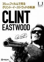デジタルアーカイブ&時代に35mmフィルムで見る! クリント・イーストウッドの13作品