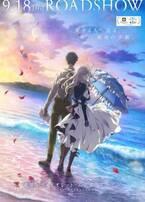 京アニの完全新作『劇場版 ヴァイオレット・エヴァーガーデン』が大ヒットを記録!