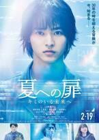 山崎賢人主演『夏への扉 ―キミのいる未来へ―』 来年2月19日公開へ