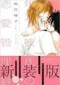 『だかいち』桜日梯子のおすすめBLコミックはコレ!