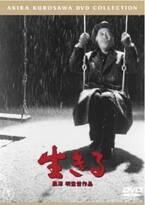 黒澤明の名作『生きる』をノーベル賞作家カズオ・イシグロ脚色でリメイク!