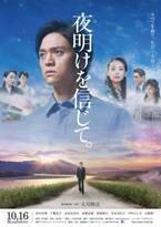 『鬼滅』週に健闘 千眼美子出演『夜明けを信じて。』週末動員2位