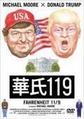 トランプ再選か、バイデン奪取か。米大統領選を知るための3本