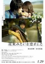菅田将暉と有村架純のW主演作 予告編と追加キャストが発表