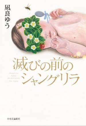 話題の小説「滅びの前のシャングリラ」の凪良ゆうはBL作品も秀逸!
