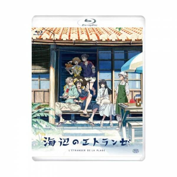 人気BL『海辺のエトランゼ』BD&DVDが2021年1月20日発売!