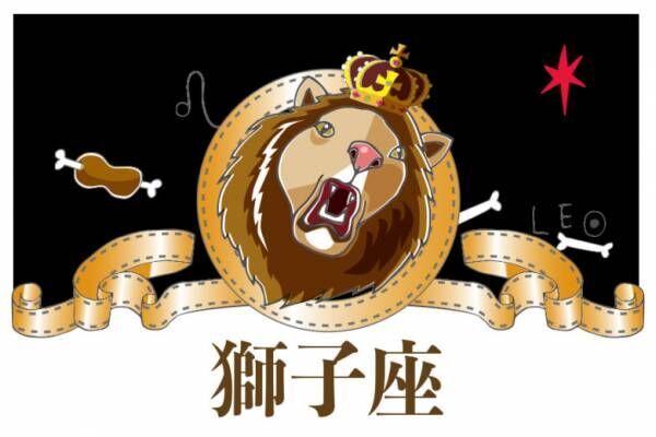 【星占い】今日の運勢No1は獅子座! 星座別ラッキー映画も紹介