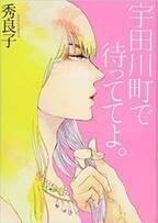 青臭い青春がいい! 人気BL作家、秀良子の「宇田川町で待っててよ。」