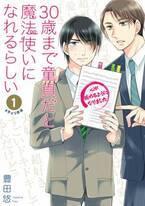 「チェリまほ」がWEBマンガ総選挙3位入賞! 実写ドラマも話題!