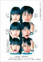 成田凌と清原果耶主演『まともじゃないのは君も一緒』キービジュアルと特報が解禁