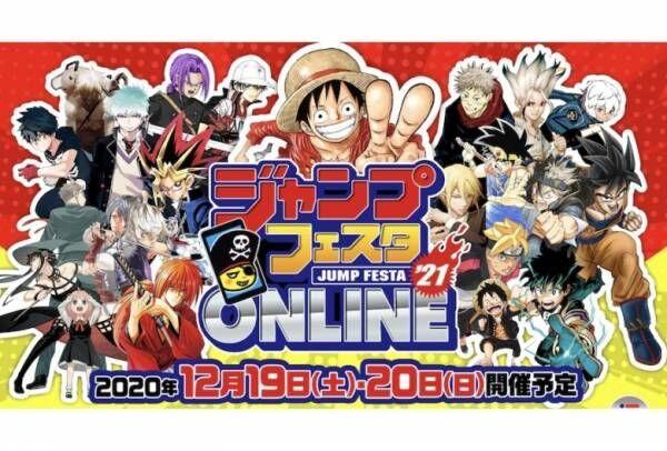 もっとも過酷なヲタクイベントが今年はオンライン開催に!