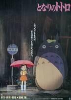 『となりのトトロ』調布で9日間特別上映決定!