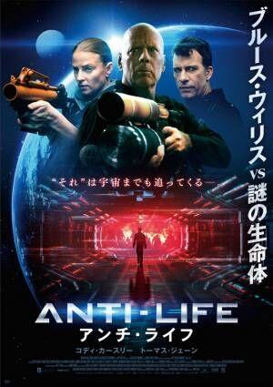 ブルース・ウィリス『アルマゲドン』から22年を経て再び宇宙へ!今度は謎の生命体と戦う