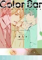 BLアニメ『イエスかノーか半分か』来週公開! ファンブックは本日発売!