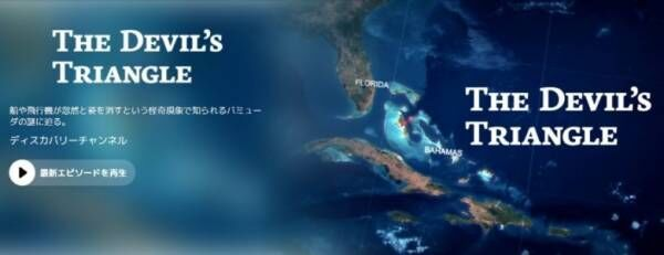 5機はどこに消えた? バミューダトライアングルの謎に迫る3本