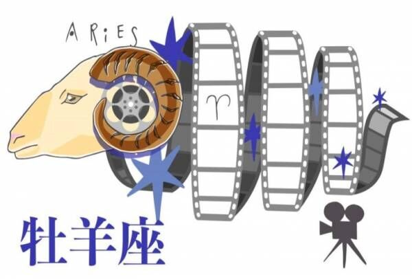 【星占い】今日の運勢No1は牡羊座! 星座別ラッキー映画も紹介