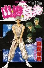 伝説の人気漫画『幽☆遊☆白書』Netflixで実写シリーズ化!