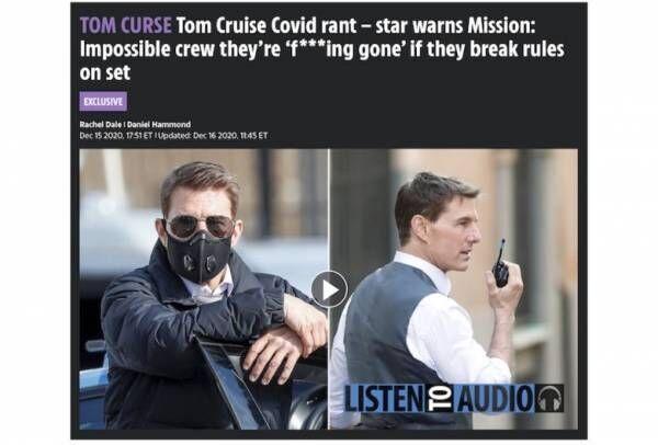 トム・クルーズ激怒! コロナ対策の徹底とトップの重責を説く