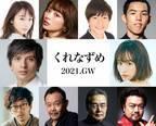 成田凌主演『くれなずめ』の追加キャストに前田敦子、城田優!