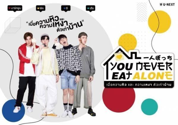 タイBL『You Never Eat Alone』が日本初上陸!『WHY R U?』第1話も無料配信!