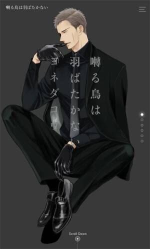 「囀る鳥は羽ばたかない7」DVD付き限定版の予約締め切り間近!!