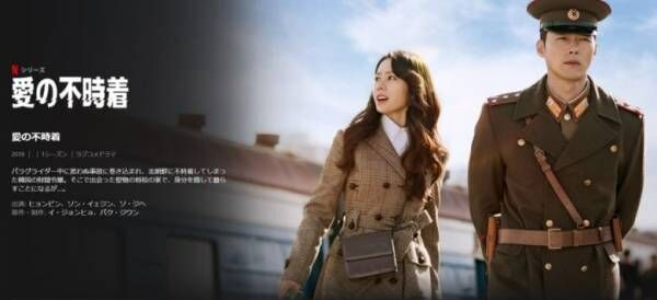 『愛の不時着』『梨泰院クラス』、2020年は韓国ドラマが熱かった!