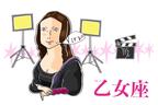 運気最高潮の乙女座、ラッキー映画のキーワードは「心機一転」